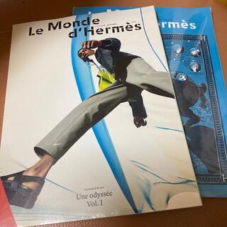 エルメス(Hermes)のエルメス le monde カタログ 2冊(ファッション)