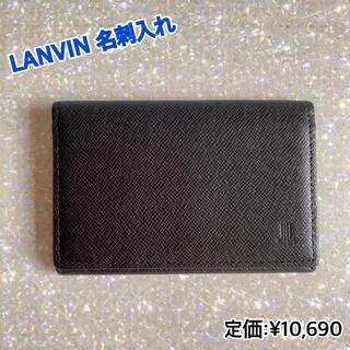 ランバン(LANVIN)のLANVIN 名刺入れ(名刺入れ/定期入れ)