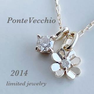 ポンテヴェキオ(PonteVecchio)のPonteVecchio ポンテヴェッキオ 2014 限定 ダイヤ ネックレス(ネックレス)
