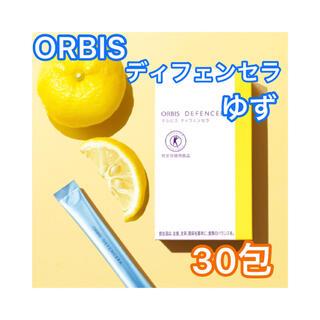 オルビス(ORBIS)のオルビス ディフェンセラ ゆず 30包  ORBIS(その他)