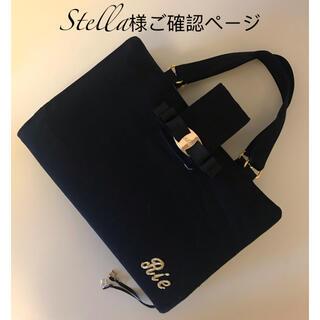 Stella様ご確認ページ(レビューブックカバー)(ブックカバー)