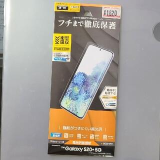 ギャラクシー(Galaxy)のGalaxy S20+ 画面保護フィルム(保護フィルム)