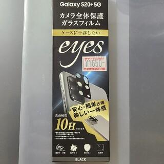 ギャラクシー(Galaxy)のGalaxy S20+ 5G カメラ用ガラスフィルム(保護フィルム)