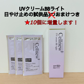 ノブ(NOV)のUVクリームBBライトと試供品のセット(BBクリーム)