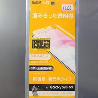 ギャラクシー(Galaxy)のGalaxy S20+ 5G フィルム TPU 光沢 フルカバー 衝撃吸収(保護フィルム)