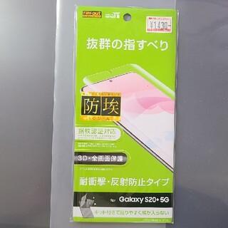 ギャラクシー(Galaxy)のGalaxy S20+ 5G フィルム TPU 反射防止 フルカバー 衝撃吸収(保護フィルム)