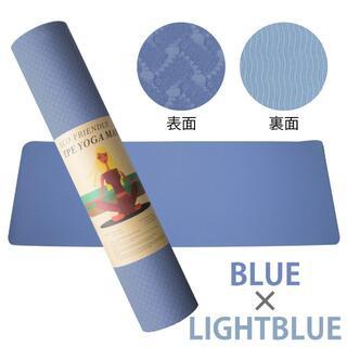 ヨガマット 6mm TPE素材 無臭 滑りにくい ダークブルー・ライトブルー(エクササイズ用品)