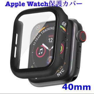 アップルウォッチ(Apple Watch)の【新品】アップルウォッチ全面保護カバー  ブラック 40mm(モバイルケース/カバー)