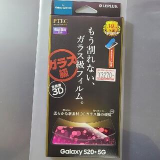 ギャラクシー(Galaxy)のGalaxy S20+ 画面保護 ガラス級フィルム 新素材フィルムPTEC(保護フィルム)