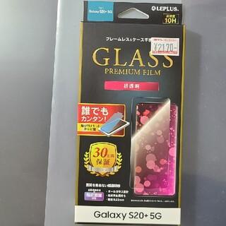 ギャラクシー(Galaxy)のGalaxy S20+ 画面保護 ガラスフィルム(保護フィルム)
