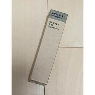 ムジルシリョウヒン(MUJI (無印良品))の無印良品  フレグランスミスト  おやすみブレンド 28mL(アロマスプレー)
