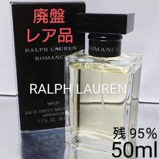 ラルフローレン(Ralph Lauren)の入手困難(*_*)【残量95%】ロマンス メン オードトワレ 50ml(香水(男性用))