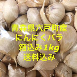 青森県六戸町産にんにくバラ箱込み1kg(野菜)