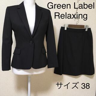 グリーンレーベルリラクシング(green label relaxing)の【超美品】グリーンレーベルリラクシング* スカートスーツ 黒 38 OL 面接(スーツ)