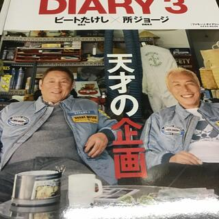 FAMOSO DIARY 3(アート/エンタメ)