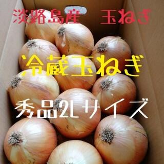 ●秀品2Lサイズ10Kg●淡路島冷蔵玉ねぎ たまねぎ 玉葱(野菜)