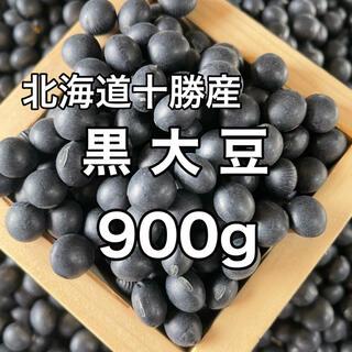 北海道十勝産 黒大豆【祝黒】900g(野菜)