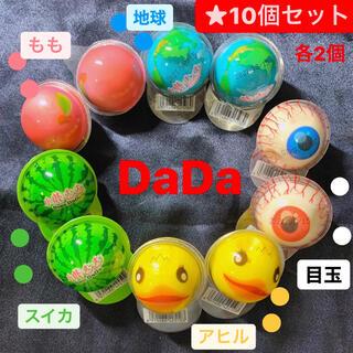 ★DaDa10個 地球グミ 目玉 スイカ アヒル もも お菓子 ASMR(菓子/デザート)