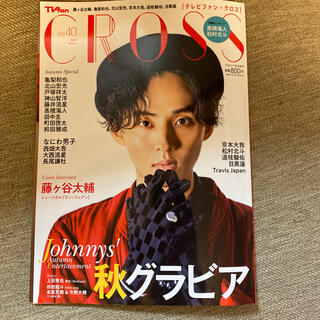 TVfan cross (テレビファン クロス) Vol.40 2021年 11(アート/エンタメ)