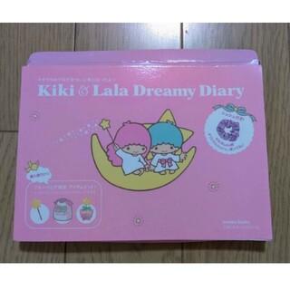 サンリオ(サンリオ)のKiki & Lala dreamy diary(絵本/児童書)