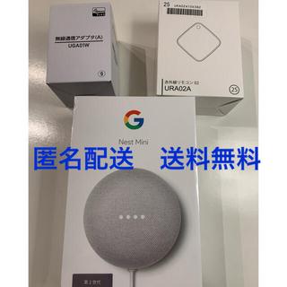 グーグル(Google)のGoogle Nest Mini 第2世代 スマートスピーカーセット(スピーカー)