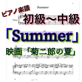 ピアノ楽譜 初級〜中級 「Summer」久石譲 映画「菊二郎の夏」