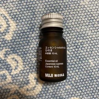 MUJI (無印良品) - 無印良品エッセンシャルオイル ひのき 10ml