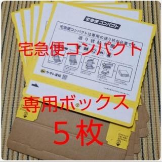 宅急便コンパクト 専用box  宅配便コンパクト 専用box(ラッピング/包装)