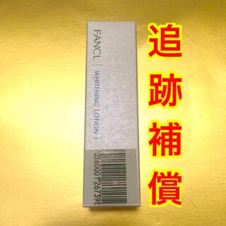 FANCL - 未使用 ファンケル ホワイトニング 化粧液 Ⅰ さっぱり 化粧水 ローション