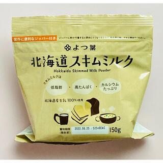 ◆ よつ葉 北海道スキムミルク 150g ◆(その他)