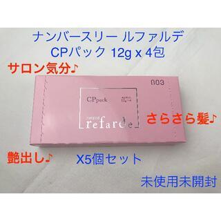 no3(Number Three) - ナンバースリー ルファルデ CPパック 12g×4包 5個セット