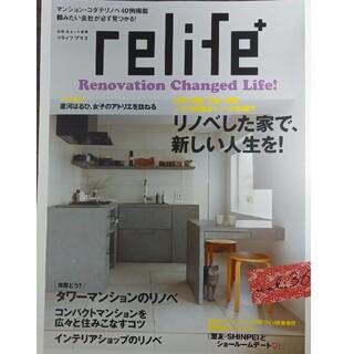 relife+ (リライフプラス) vol.36「リノベした家で新しい人生を」(住まい/暮らし/子育て)