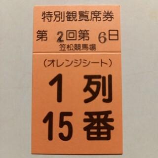 笠松競馬場特別観覧席使用済み券です。(印刷物)