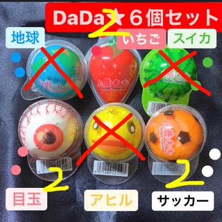 ★DaDa6個 お試し 地球グミ 目玉 スイカ アヒル いちご サッカー 人気(菓子/デザート)