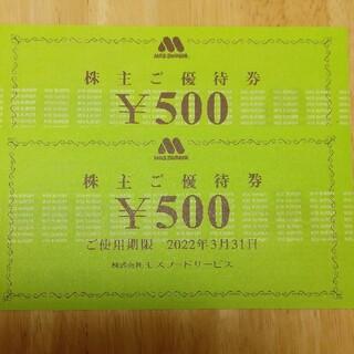モスバーガー(モスバーガー)のモスバーガー株主優待 1000(フード/ドリンク券)