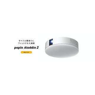 popin Aladdin2(ポッピンンアラジン2)お手軽ホームシアター!(プロジェクター)