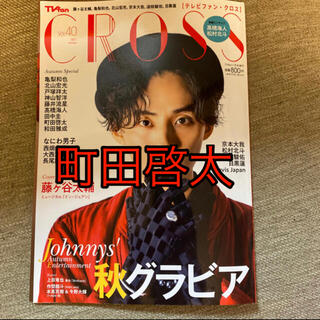 「TVfancross (テレビファンクロス) Vol.40 2021年11月号(男性タレント)