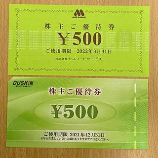 モスバーガー(モスバーガー)のモスバーガー ダスキン 株主優待券 1000円分(フード/ドリンク券)