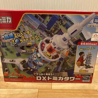 タカラトミー(Takara Tomy)の新品 でっかく遊ぼう! DXトミカタワー(ミニカー)