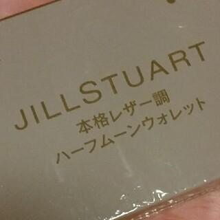ジルスチュアート(JILLSTUART)のJILLSTUART本格レザー調ハーフムーンウォレット(財布)
