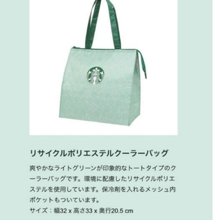Starbucks Coffee - STARBUCKS クーラーバッグ 25th
