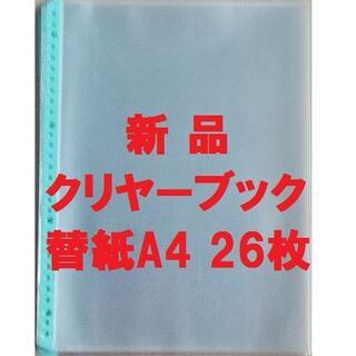コクヨ(コクヨ)の26枚 ★クリヤーブック替紙 A4縦 30穴 ラ-880G(ファイル/バインダー)