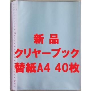 コクヨ(コクヨ)の40枚 ★クリヤーブック替紙 A4縦 30穴 ラ-880R(ファイル/バインダー)