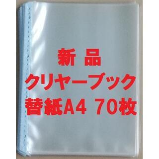 コクヨ(コクヨ)の70枚 ★クリヤーブック替紙 A4縦 30穴 ラ-880B(ファイル/バインダー)
