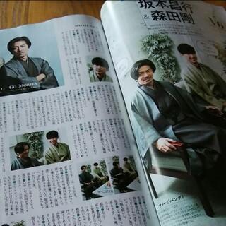月刊TVガイド V6 切り抜き(アート/エンタメ/ホビー)