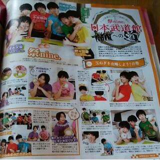 月刊TVガイド 祭nine. 切り抜き(アート/エンタメ/ホビー)