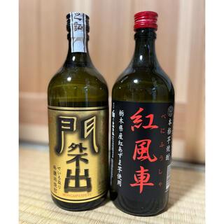 栃木県産 焼酎2本セット(焼酎)