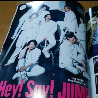 月刊TVガイド Hey! Say! JUMP 切り抜き(アート/エンタメ/ホビー)