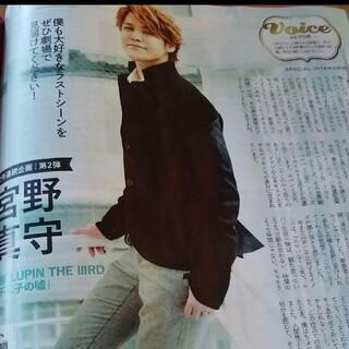 月刊TVガイド 宮野真守 切り抜き(アート/エンタメ/ホビー)