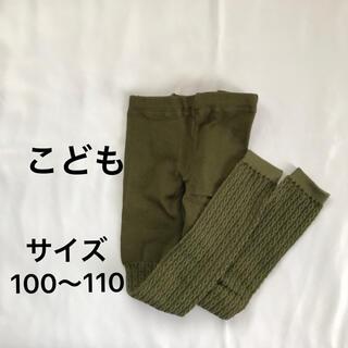 アンパサンド(ampersand)のampersand ケーブル編み レギンス スパッツ 100〜110 子供服(パンツ/スパッツ)